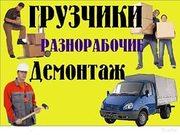 Разнорабочие, грузчики , уборка территории  , вывоз мусора, покос Одеса